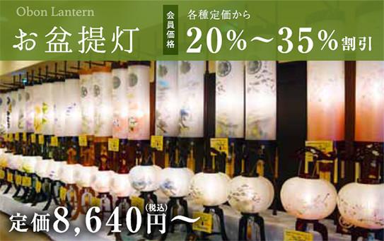 お盆提灯 会員価格 各種定価から20%~35%割引