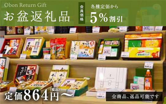 お盆返礼品 会員価格 各種定価から5%割引
