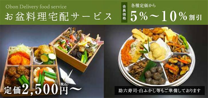 お盆料理宅配サービス会員価格 各種定価から5%~10%割引