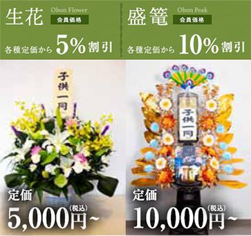 生花 会員価格 各種定価から5%割引 盛篭 会員価格 各種定価から10%割引