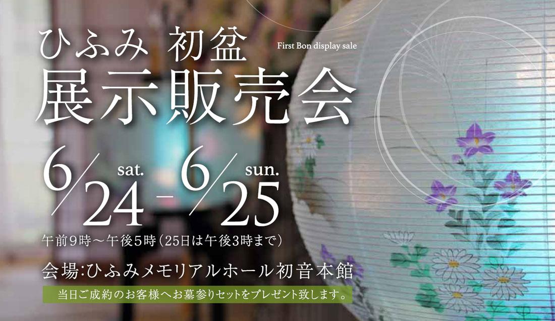 6/24(土) 6/25(日) ひふみ初盆 展示販売会