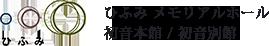 ひふみ メモリアルホール 初音 本館 / 初音 別館