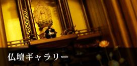 仏壇ギャラリー